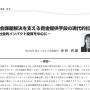 論文掲載のお知らせ(ゆうちょ財団・季刊 個人金融)/社会的インパクト投資を中心に
